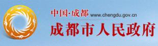 中国·成都欢迎您~!
