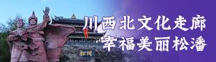 川西北文化走廊 幸福美丽松潘