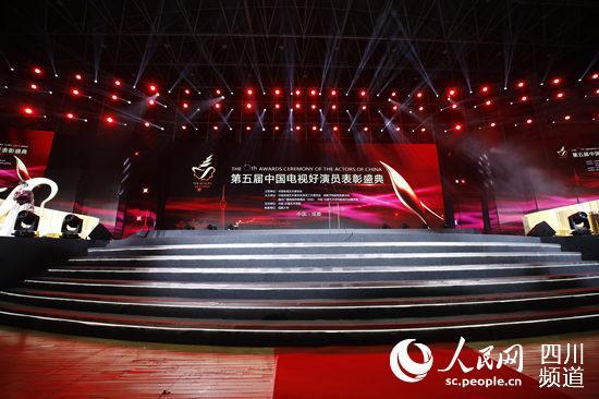 """第五届""""中国电视好演员""""表彰盛典在蓉举行"""