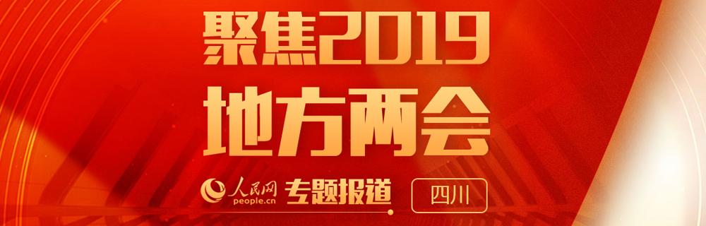 聚焦2019四川省两会