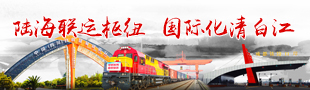 国际化青白江