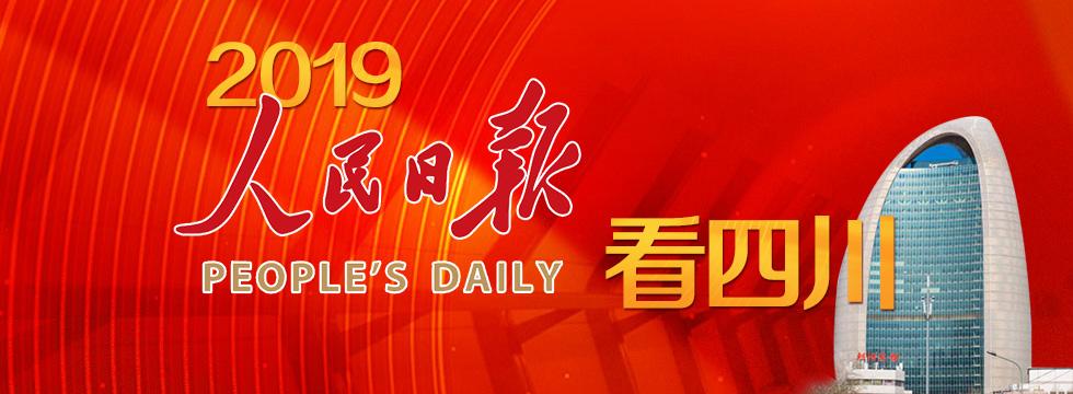 0级地震作出重要指示 新华社 第1版 18日 新中国成立70周年四川省发展图片