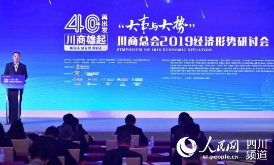 2019年经济大势_...论坛会预判宏观经济大势 讨论身份规划与全球战略布局