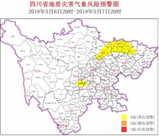 四川发布黄色视频3级灾害演示预警地质5s图片