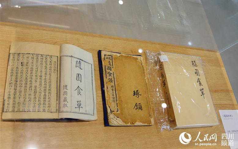 1500多册(件)中国美食(菜谱)文献在成都展出