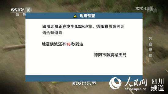 电视地震预警正式延伸到四川所有地震区市州 覆盖地震区区县60%