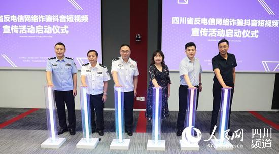 四川反电信网络诈骗公益宣传活动今日启动