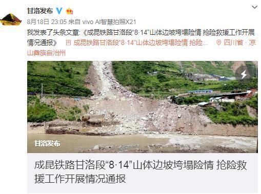 成昆铁路甘洛段抢险救援最新通报:已发现12具疑似失联人员遗体