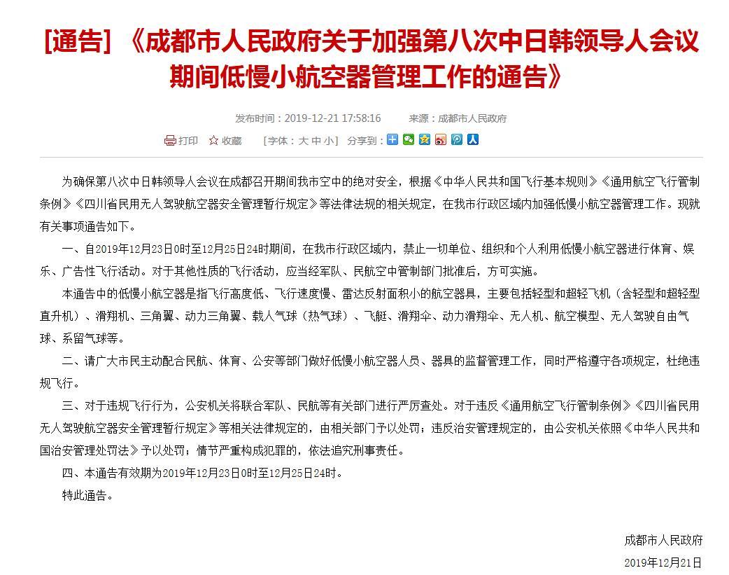 四川人事网官网首页_12月23日至25日 成都禁飞低慢小航空器--四川频道--人民网