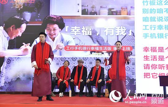 工商银行四川分行举办第二届敬老