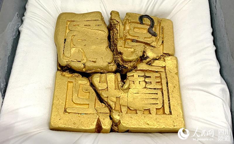 """图为江口明末战场遗址第三期考古发掘出土文物:""""蜀世子宝""""金印。王波 摄"""