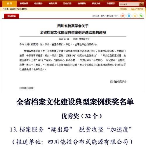 """川能分布式公司""""档案服务脱贫""""案例获省档案文化建设优秀奖"""