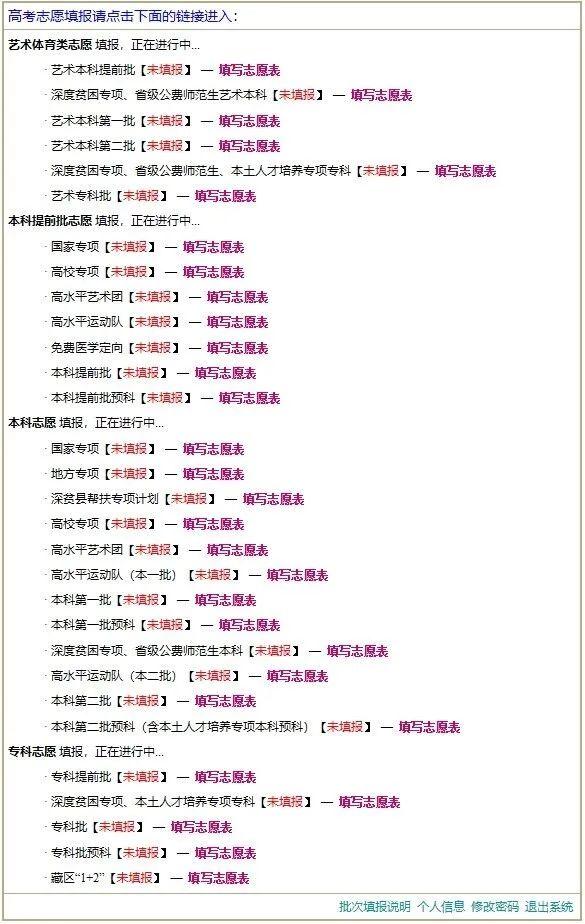 考生必看!四川省2020年高考志愿填报系统操作流程图文解析