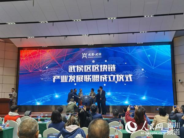 武侯区区块链产业发展联盟成立。郭莹 摄