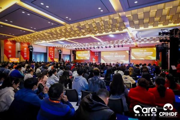 """2020第二届""""好主人杯""""中国宠物行业高质量发展论坛在蓉举行"""