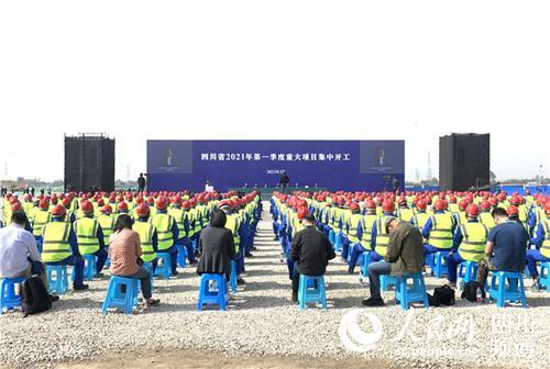 2021年四川省第一季度重大项目集中开工主会场。人民网 赵祖乐摄