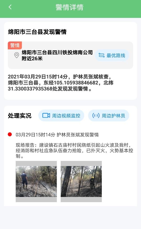 """四川森林草原防火有了""""千里眼""""防火工作实现全流程可视化"""