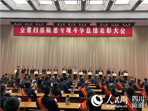 杏盛注册:四川省扫黑除恶专项斗争总结表彰大会召开
