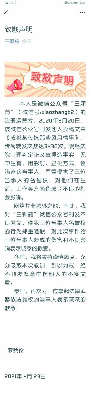 星辉官网:在公众号侮辱诽谤他人 成都一法院这样判